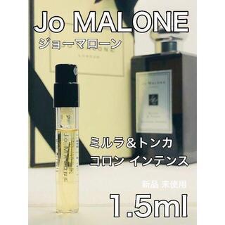 Jo Malone - [jo-m]ジョーマローン ミルラ&トンカ コロン インテンス 1.5ml