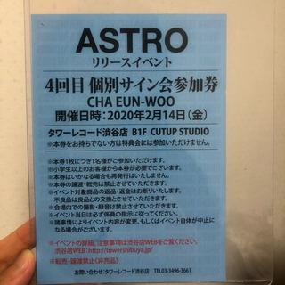 ASTRO ウヌ サイン会