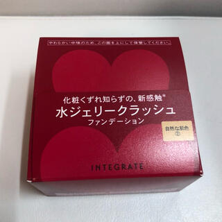 INTEGRATE - 資生堂 インテグレート 水ジェリークラッシュ 2(18g)