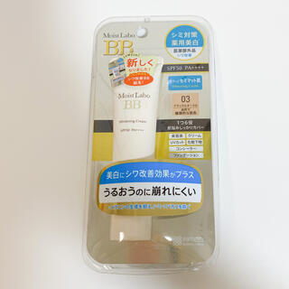 明色化粧品 モイストラボ 薬用美白 BBクリーム ナチュラルオークル