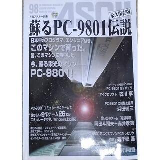 アスキーメディアワークス(アスキー・メディアワークス)の蘇るPC-9801伝説 永久保存版―月刊アスキー別冊(コンピュータ/IT)