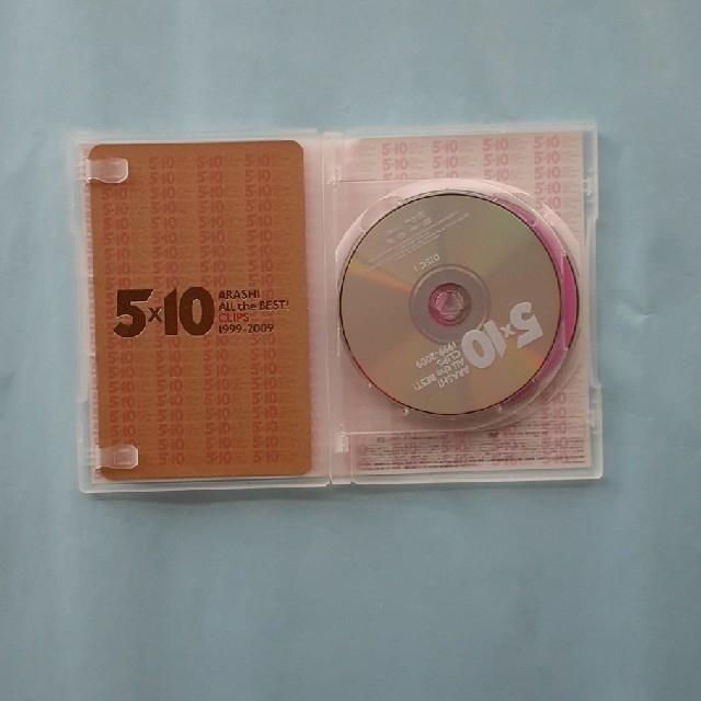 嵐(アラシ)の5×10 All the BEST! CLIPS 1999-2009 DVD エンタメ/ホビーのDVD/ブルーレイ(ミュージック)の商品写真