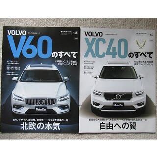 ボルボ(Volvo)の■冊子■ モーターファン『ボルボ V60のすべて』&『ボルボ XC40のすべて』(カタログ/マニュアル)