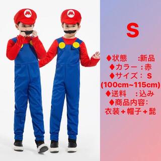 【新品】マリオ 衣装 コスプレ 赤 キッズ S(コスプレ)