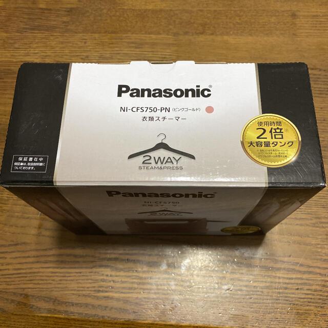 Panasonic(パナソニック)のパナソニック 衣類スチーマー NI-CFS750-PN(ピンクゴールド) スマホ/家電/カメラの生活家電(アイロン)の商品写真