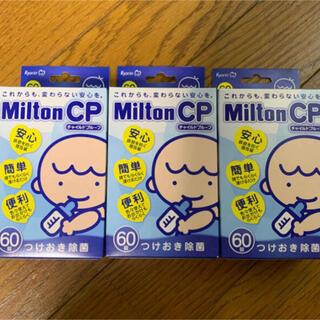 ミルトン 60錠 3箱セット(食器/哺乳ビン用洗剤)