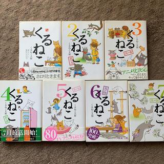 くるねこ 1巻〜7巻 猫 漫画 くるねこ大和 実録漫画 ノンフィクション