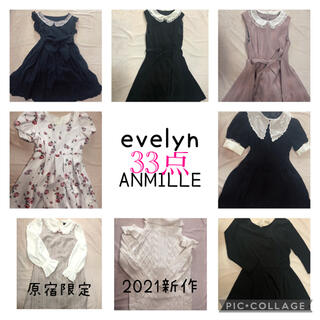 evelyn - evelyn Ank Rouge など33点 量産まとめ売り
