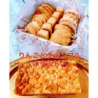 エシレバターのクッキーアソートとりんごクランブルタルト