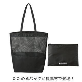 DEUXIEME CLASSE - 【即購入OK・送料無料】オトナミューズ6月号付録