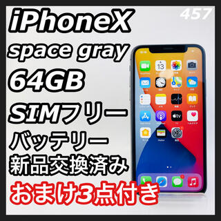 Apple - iPhoneX space gray 64GB SIMフリー