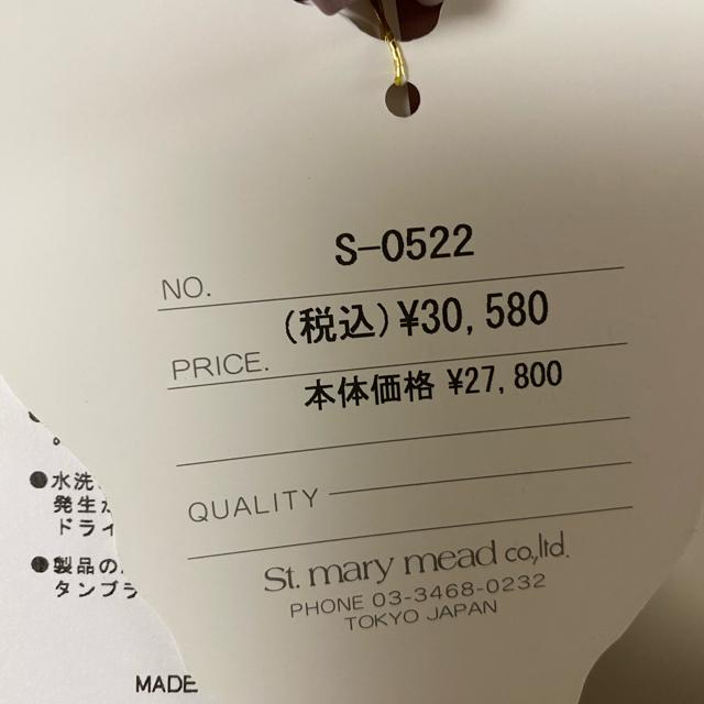 JaneMarple(ジェーンマープル)のJane Marple  人気完売品 コート&スカート 2点セット レディースのレディース その他(セット/コーデ)の商品写真