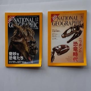 ニッケイビーピー(日経BP)のナショナルジオグラフィック 恐竜特集(専門誌)