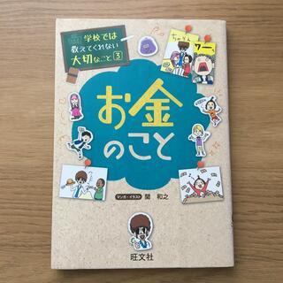 オウブンシャ(旺文社)の学校では教えてくれない大切なこと「お金のこと」(絵本/児童書)