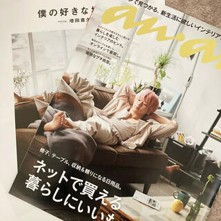 ジャニーズ(Johnny's)の増田貴久 anan(アート/エンタメ/ホビー)