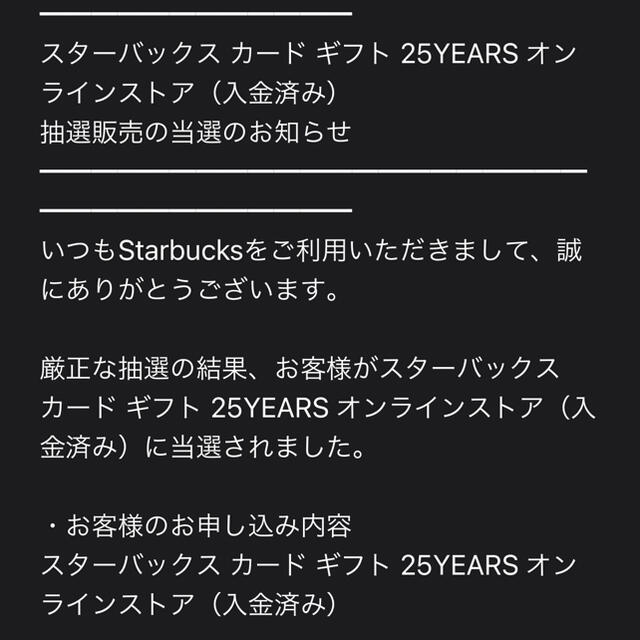Starbucks Coffee(スターバックスコーヒー)の【未開封】スターバックス 25周年記念品 エンタメ/ホビーのコレクション(ノベルティグッズ)の商品写真