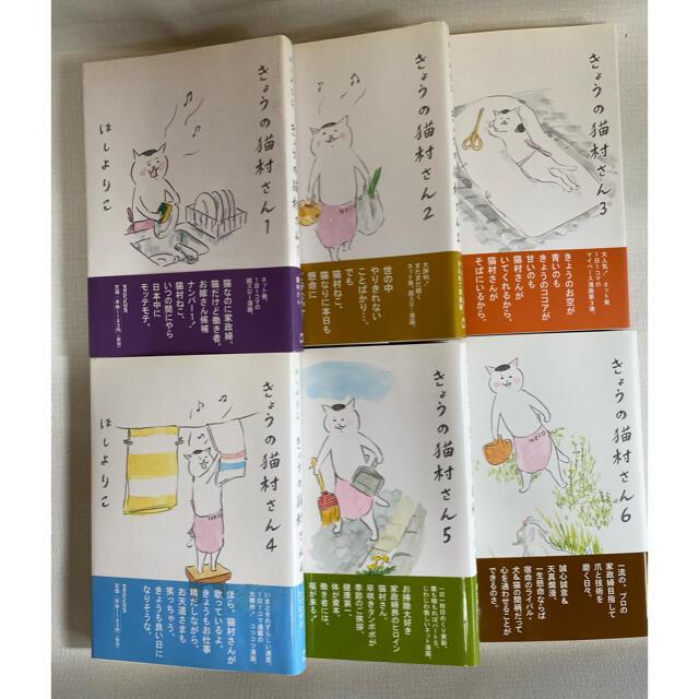 きょうの猫村さん 1〜6巻 エンタメ/ホビーの漫画(女性漫画)の商品写真