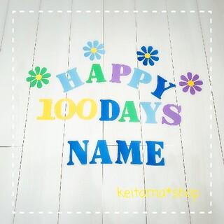 ブルー系 お花のカラフル百日祝い飾り(お食い初め用品)