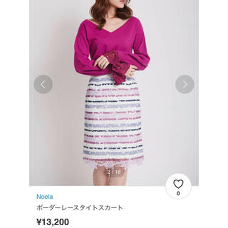 Noela - ボーダー花レーススカート ノエラ