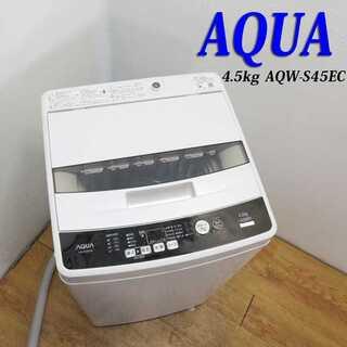 AQUA 4.5kg コンパクト洗濯機 DS11