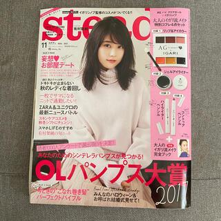 steady 2017 11月号 有村架純(ファッション)