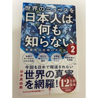 ワニブックス - 「世界のニュースを日本人は何も知らない 2」