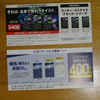 たばこサンプル引き換え券 2枚セット(その他)
