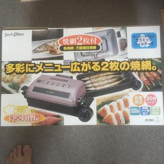 両面焼き万能ロースター(食卓料理長)