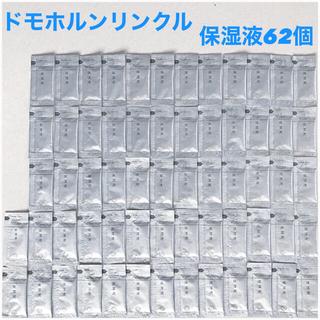 ドモホルンリンクル - 新品■ドモホルンリンクル■大量でお得‼️保湿液 62個