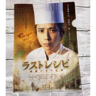 【美品】二宮和也 ラストレシピ クリアファイル