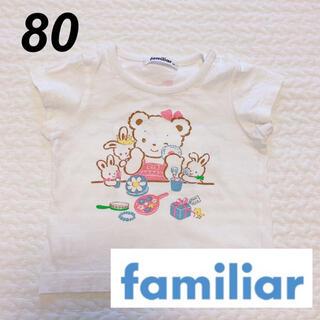 familiar - ファミリア Tシャツ 80cm バレリーナ