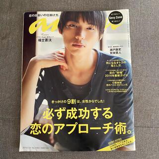 マガジンハウス(マガジンハウス)のanan 2014 5月 福士蒼汰 SexyZone(アート/エンタメ/ホビー)