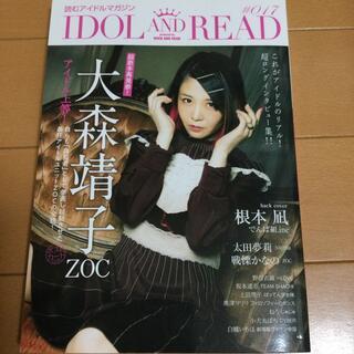 エヌエムビーフォーティーエイト(NMB48)のIDOL AND READ 読むアイドルマガジン 017(アート/エンタメ)