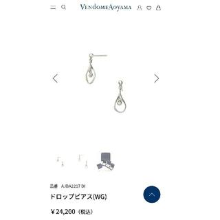 ヴァンドームアオヤマ(Vendome Aoyama)のヴァンドーム青山    k10 ドロップピアス(ピアス)