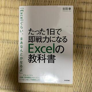 たった1日で即戦力になるExcelの教科書(コンピュータ/IT)