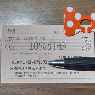 ニトリ - 最新版🌟 ニトリお買い物優待券 1枚