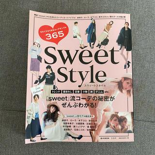 タカラジマシャ(宝島社)のSweet Style ムック本 紗栄子 ローラ 鈴木エミ 宝島社(ファッション)