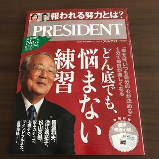 PRESIDENT (プレジデント) 2021年 6/4号(ビジネス/経済/投資)