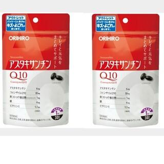 ORIHIRO - 2袋☆アスタキサンチンQ10 サプリメント オリヒロ