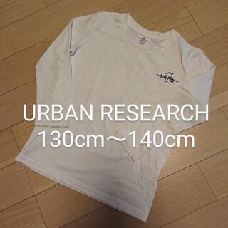 アーバンリサーチ(URBAN RESEARCH)のURBAN RESEARCH アーバンリサーチ 長袖 ロンT(Tシャツ/カットソー)