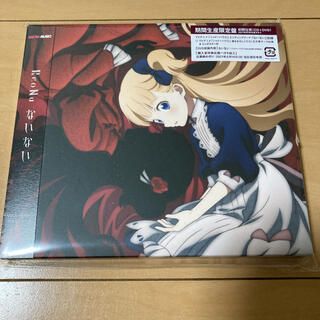 CD ないない(期間生産限定盤)シャドーハウスED