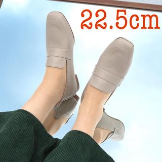 マミアン(MAMIAN)のMAMIAN スクエアトゥバックギャザーローファー22.5cm(ローファー/革靴)