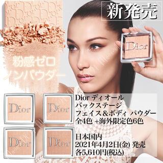 Dior - 【新発売】Dior ディオールバックステージ フェイス&ボディ パウダー