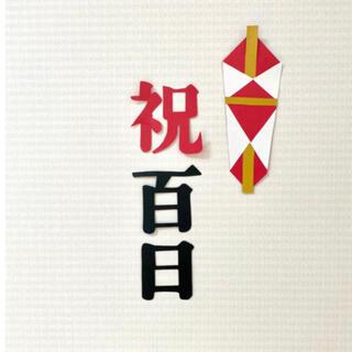 100日祝い 飾りセット(お食い初め用品)