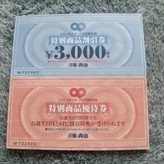 青山 - 洋服の青山 特別商品割引券/優待券