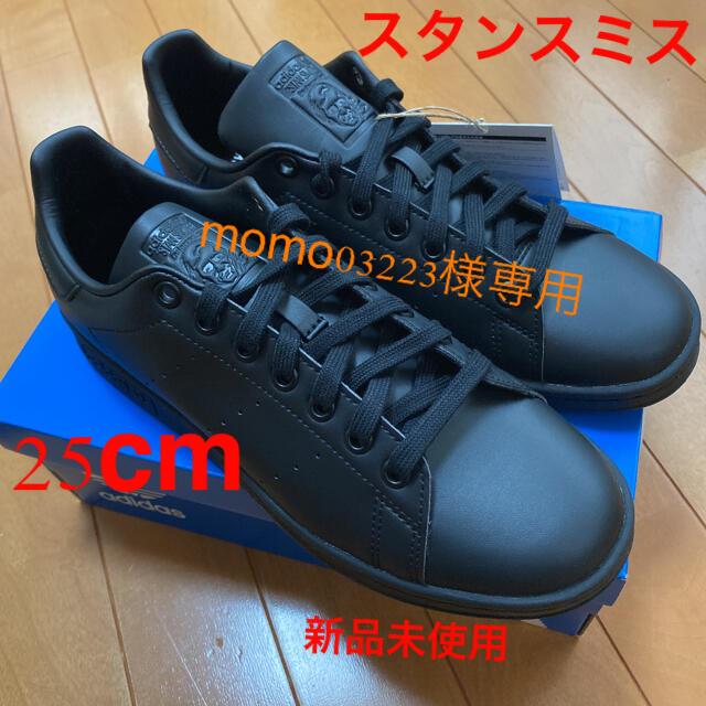 adidas(アディダス)の【新品未使用】アディダス スタンスミス ブラック 25cm メンズの靴/シューズ(スニーカー)の商品写真
