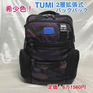 TUMI - 【激レアカラー】TUMI 222681BCM2 ☆2層拡張式☆定価6万1560円
