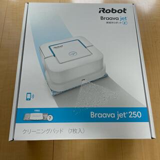 アイロボット(iRobot)の【新品・未開封】iRobot Braava jet 250(掃除機)