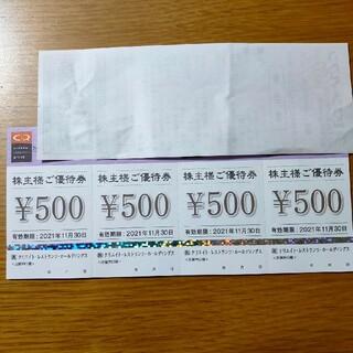 クリエイトレストランツホールディングス 株主優待券2000円分
