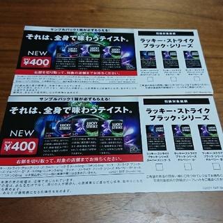 2枚 ラッキーストライク ブラックシリーズ サンプル 引換券(その他)